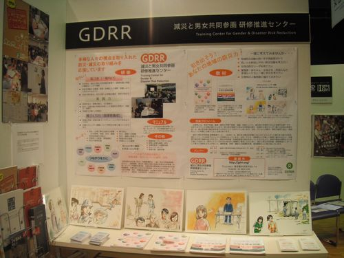 写真2_女性と災害テーマ館でのGDRRの展示